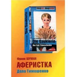 фото Аферистка. Дело Тимошенко