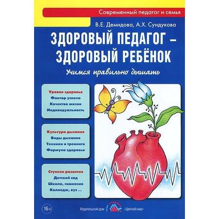 Купить Здоровый педагог - здоровый ребенок. Учимся правильно дышать
