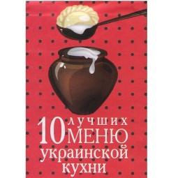 Купить 10 лучших меню украинской кухни