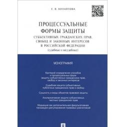 фото Процессуальные формы защиты субъективных гражданских прав, свобод и законных интересов в РФ
