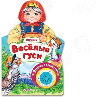 Книжка музыкальная Азбукварик «Веселые гуси»Книжки-игрушки<br>Книжка музыкальная Азбукварик Веселые гуси  это удивительная книжка, которая точно понравится вашему ребенку. Веселые стихотворения и картинки расскажут занимательные истории, покажут примеры настоящей дружбы и хороших взаимоотношений. Сядьте рядом с ребенком и послушайте вместе с ним стихотворения, объясните почему дети на картинках так себя ведут, ведь это так важно проводить время со своим ребенком. Песенки и потешки в этой книге: Два веселых гуся озвучена на модуле , Серенький козлик , Ладушки , Как у нашего кота , Колобок .<br>