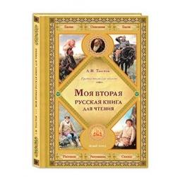 фото Моя вторая русская книга для чтения