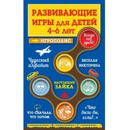 Купить Развивающие игры для детей от 4 до 6 лет