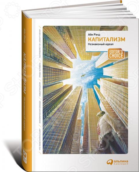 Айн Рэнд 1905-1982 - наша бывшая соотечественница, крупнейшая американская писательница, чьи книги оказали мощнейшее влияние на мировоззрение миллионов людей во всем мире, автор признанных бестселлеров Атлант расправил плечи , Источник , Гимн и др. Книга Капитализм: Незнакомый идеал представляет собой сборник статей, написанных Айн Рэнд в разные годы, которые и сегодня поражают своей злободневностью, остротой и убедительностью. В них автор на реальных примерах из общественной, политической и экономической жизни блестяще доказывает основной посыл своей философии: человека может сделать свободным и счастливым только система, ставящая во главу угла личность, система, основанная на рациональности, свободном обмене идеями и товарами, а именно - капитализм. А значит - только такую систему можно считать нравственной, и любые идеологические компромиссы способны нанести человечеству лишь вред.