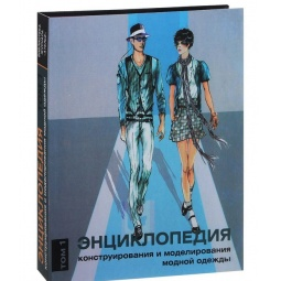 фото Энциклопедия конструирования и моделирования модной одежды. Том 1