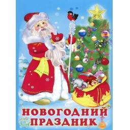 фото Новогодний праздник