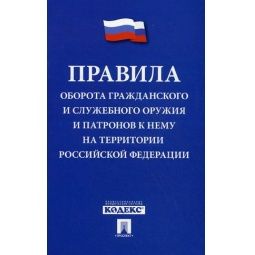 фото Правила оборота гражданского оружия и патронов к нему на территории РФ