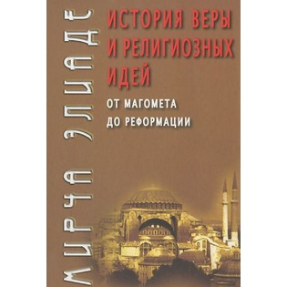 Купить История веры и религиозных идей. От Магомета до реформации