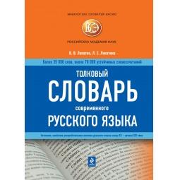 Купить Толковый словарь современного русского языка