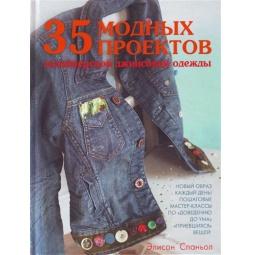 Купить 35 модных проектов дизайнерской джинсовой одежды