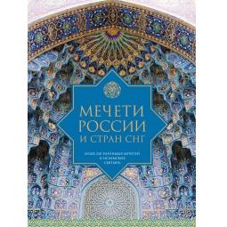 Купить Мечети России и стран СНГ