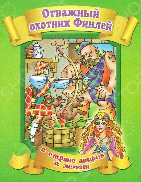 Отважный охотник ФинлейМифы. Былины. Эпос. Фольклор<br>В книгу вошла сказка Отважный охотник Финлей по мотивам шотландской сказки . Для чтения взрослыми детям.<br>
