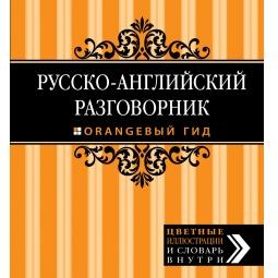 Купить Русско-английский разговорник. Оранжевый гид
