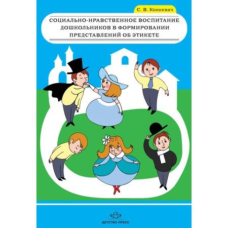 Купить Социально-нравственное воспитание дошкольников в формировании представлений об этикете