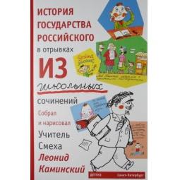 Купить История государства российского в отрывках из школьных сочинений