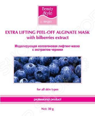 Лифтинг-маска моделирующая Beauty Style 4503310 с экстрактом черники