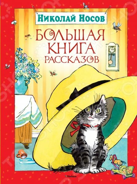 Произведения отечественных писателей Махаон 978-5-389-01904-1 Большая книга рассказов