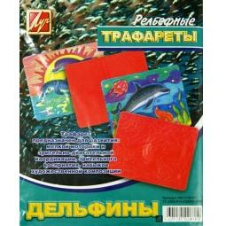 фото Трафареты рельефные Луч «Дельфины»