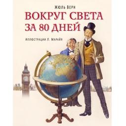 Купить Вокруг света за 80 дней