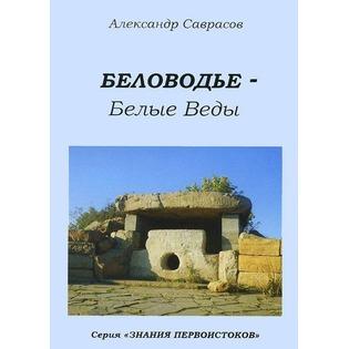 Купить Беловодье-Белые Веды