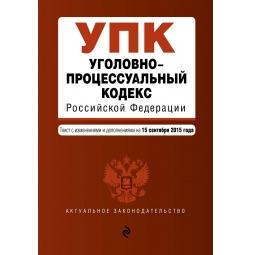 фото Уголовно-процессуальный кодекс Российской Федерации. Текст с изменениями и дополнениями на 15 сентября 2015 год
