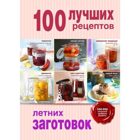 Купить 100 лучших рецептов летних заготовок