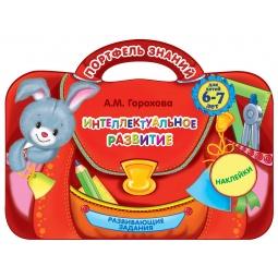 фото Интеллектуальное развитие (для детей 6-7 лет)
