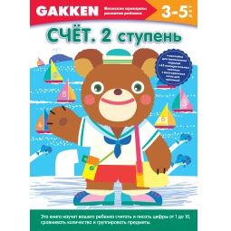 фото Счет. 2 ступень (для детей 3-5 лет)