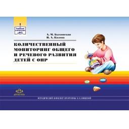 Купить Количественный мониторинг общего и речевого развития детей с ОНР