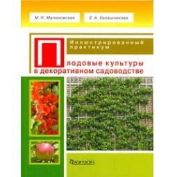 Купить Плодовые культуры в декоративном садоводстве