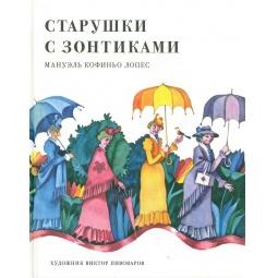 фото Старушки с зонтиками