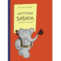фото История Бабара, маленького слоненка