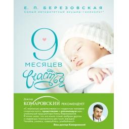 Купить 9 месяцев счастья. Настольное пособие для беременных женщин