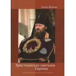 фото Христианские святыни Европы. Записки православного пилигрима