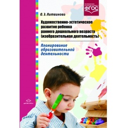 фото Художественно-эстетическое развитие ребенка раннего дошкольного возраста (изобразительная деятельность). Планирование образовательной деятельности