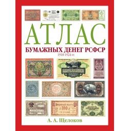 Купить Атлас бумажных денег РСФСР. 1918-1924 гг.