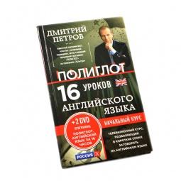 """Купить 16 уроков Английского языка. Начальный курс + 2 DVD """"Английский язык за 16 часов"""""""