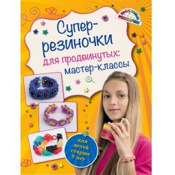 фото Супер резиночки для продвинутых: мастер-классы (для детей старше 9 лет)