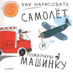 фото Как нарисовать самолет и пожарную машинку