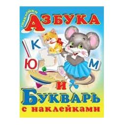 Купить Азбука и букварь с наклейками