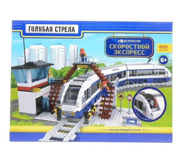 Набор железной дороги игрушечный Голубая стрела «Голубая стрела. Скоростной экспресс»