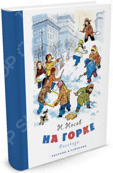 На горкеСказки русских писателей<br>Народный художник СССР Иван Семенов начинал как график и карикатурист. Его первая карикатура была напечатана в 1926 году, а в конце 40-х он увлекся книжной иллюстрацией, и конечно же юмористического характера. В 1956 году Иван Семенов возглавил детский журнал Веселые картинки и проработал в нем более 20 лет. Широкую известность ему принесли рисунки к рассказам Николая Носова. Добрые, веселые, поучительные, они вдохновляли художника на создание незабываемых образов, настолько убедительных, что смеешься до слез.<br>