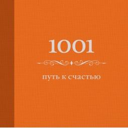 Купить 1001 путь к счастью