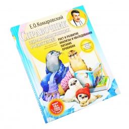 Купить Справочник здравомыслящих родителей