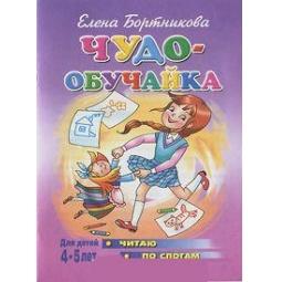 фото Читаю по слогам (для детей 4-5 лет)