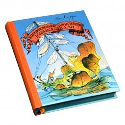 Купить Необыкновенные приключения Карика и Вали