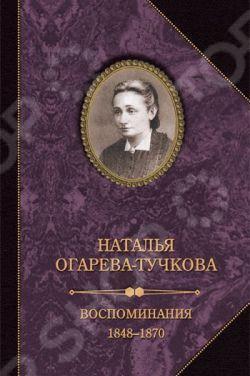 Воспоминания. 1848-1870Другие авторы мемуаров<br>Жизнь Натальи Алексеевны Огаревой-Тучковой неразрывно переплелась с судьбами Герцена и Огарева, с которыми ее связывали близкие и во многом трагические отношения. В 1876 году вернувшись в Россию после долгих лет эмиграции, она написала воспоминания, живо и безжалостно рассказав в них о себе и о людях, с которыми свела ее жизнь. Среди ее знакомых и друзей были замечательные личности: Тургенев, Гарибальди, Бакунин, Гюго... Перед вами не академическое издание, а книга для чтения с минимальным, но необходимым справочным материалом. Сознательно укрытые за туманной завесой, а то и вовсе не понятные обстоятельства этой поистине роковой судьбы мы постарались прояснить, разместив в конце издания статью, написанную известным литературоведом Михаилом Осиповичем Гершензоном после смерти Наталии Алексеевны: ему довелось повидаться с ней лично. Обозревая в памяти жизнь Наталии Алексеевны, трудно подавить мысль, что над этой жизнью действительно тяготело проклятие. В этой душе были задатки, обеспечивавшие ей, казалось, благодатное пребывание в мире: совершенное отсутствие сознательного эгоизма и дар безмерно преданной любви. Но каждая ее любовь обращалась в терзание для любимого, а самой Н.А. каждая наносила кровоточащую рану. Так от любви к любви, от кары к каре идет ее жизнь Михаил Гершензон.<br>
