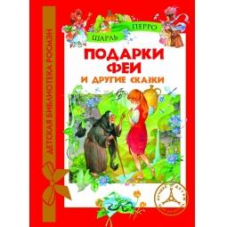Купить Перро Ш. Подарки феи и другие сказки