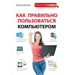 Купить Как правильно пользоваться компьютером