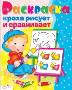 Кроха рисует и сравниваетРаскраски для малышей<br>Эти книжки-раскраски подарят Вашему малышу радость познания мира и будут способствовать творческому развитию ребенка.<br>